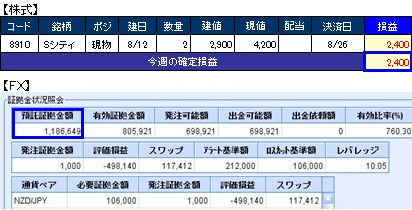 20080830_settle.JPG