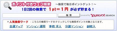 PointHunter_search.JPG