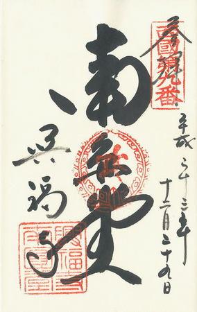 興福寺 南円堂 御朱印 西国三十三所