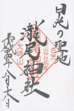 瀧尾神社 御朱印