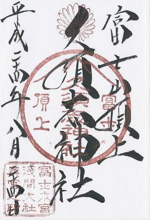 久須志神社 御朱印