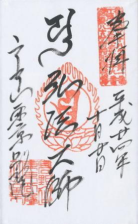 高野山東京別院 御朱印 御府内八十八箇所