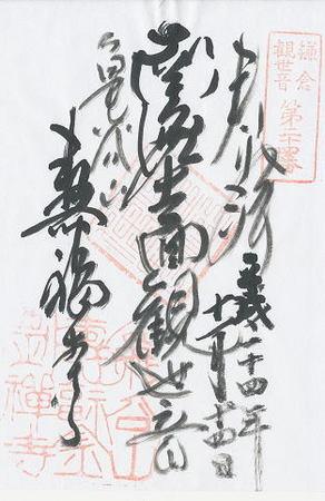 寿福寺 御朱印 鎌倉三十三観音