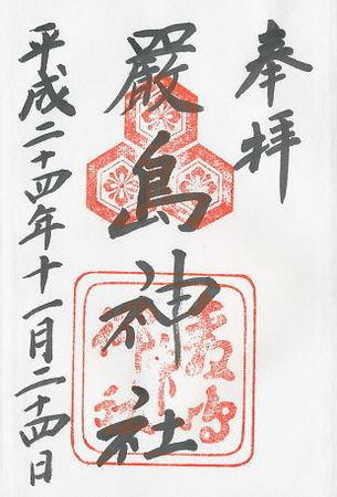 厳島神社 御朱印