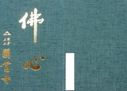円覚寺 御朱印帳