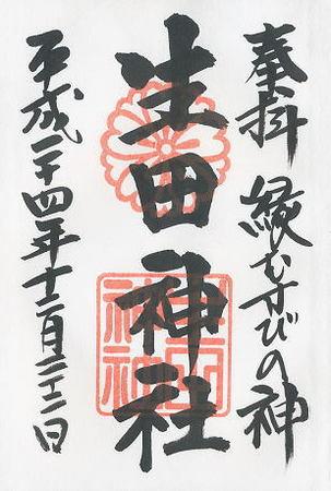生田神社 御朱印