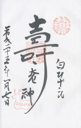 白髭神社 御朱印 隅田川七福神