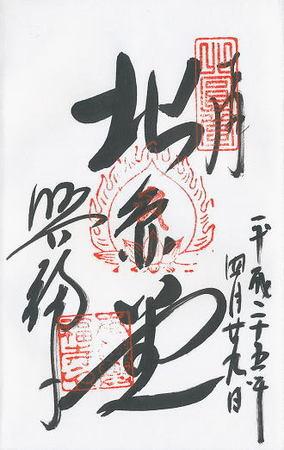 興福寺 北円堂 御朱印