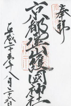京都霊山護国神社 御朱印