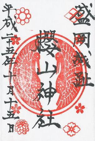 櫻山神社 御朱印