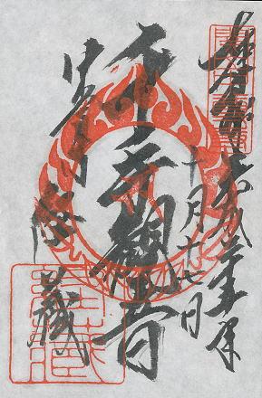中尊寺 御朱印 経蔵
