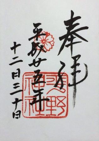 平野神社 御朱印