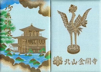 金閣寺 御朱印帳(水色)