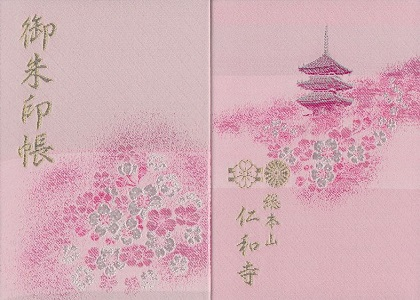 仁和寺 御朱印帳 桜色(小)