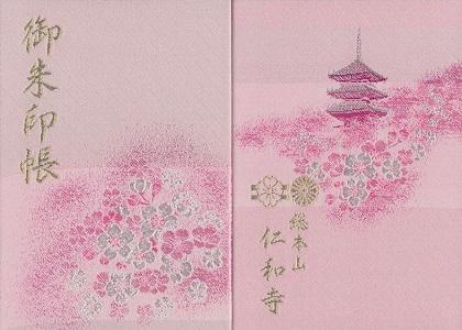 仁和寺 御朱印帳(小) ピンク