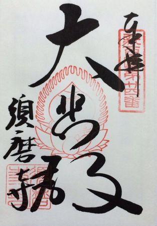 須磨寺 御朱印 新西国三十三観音