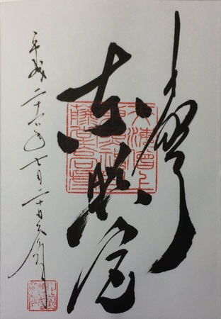 上野東照宮 御朱印