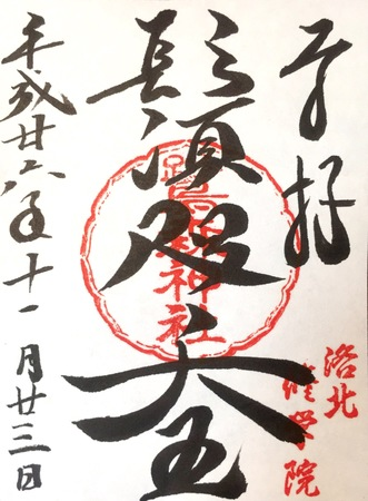 鷺森神社 御朱印