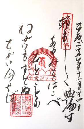 興福寺 南円堂 御朱印 御詠歌
