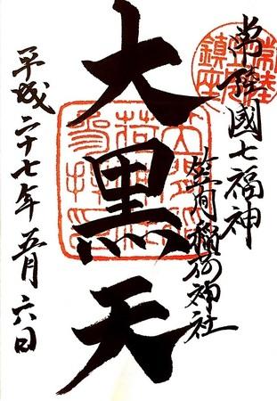 笠間稲荷神社 御朱印 常陸国七福神