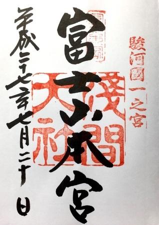 富士山本宮浅間大社 御朱印