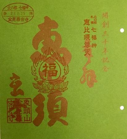 金比羅密寺 御朱印 北の都札幌七福神
