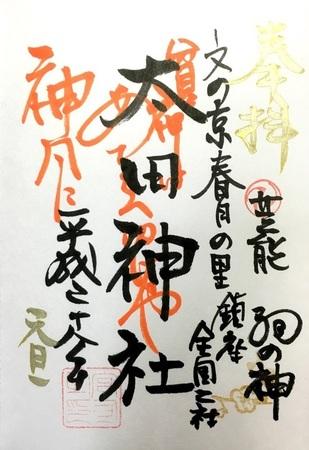 太田神社 御朱印