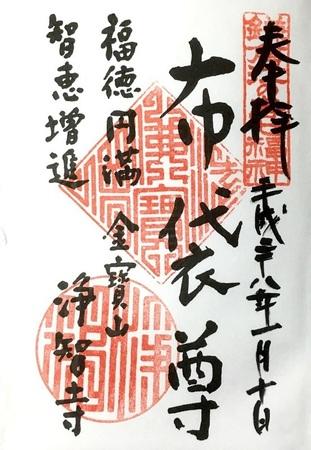 浄智寺 御朱印 鎌倉・江ノ島七福神