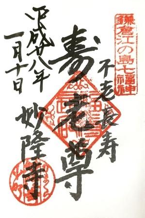 妙隆寺 御朱印 鎌倉・江ノ島七福神