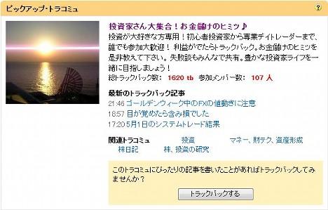 20090510_tracommu.JPG