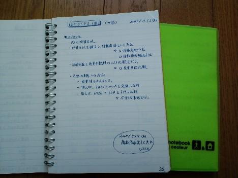 20090601_memo2.JPG