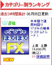 20090605_rank.png