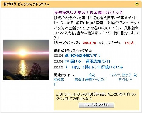 20100512_tracommu.JPG