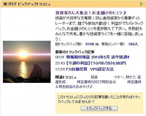 20100601_tracommu.JPG