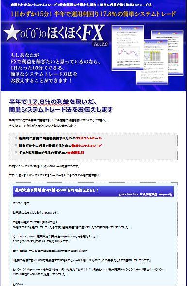 20100822_hokuhokufx.JPG