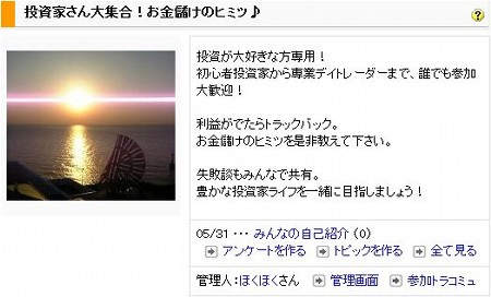 20110601_tracommu.jpg