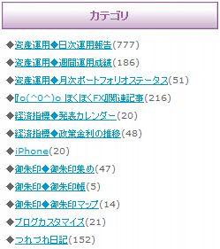20111122_category.jpg
