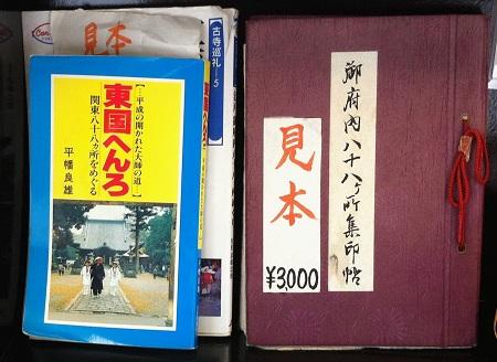 20121020_gofu88.jpg