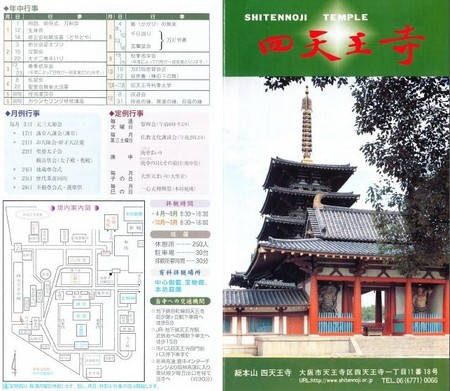 20130102_shiennouji-01.jpg