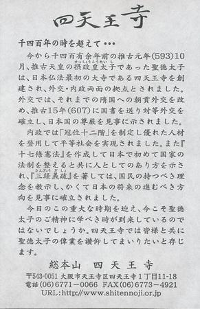 20130102_shiennouji-04.jpg
