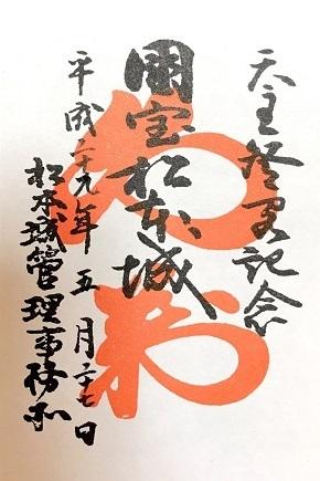 20170527_matsumoto_2.jpg
