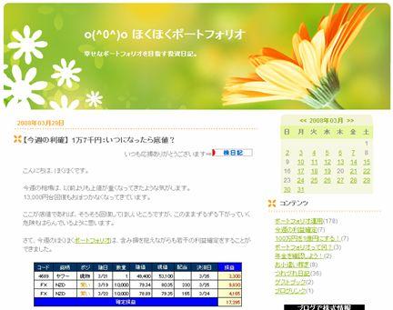 blog_20080329.JPG