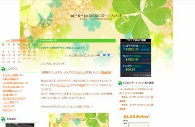 design_20080413_04.JPG