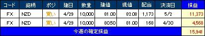 settle_20080503.JPG