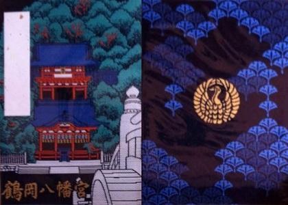 鶴岡八幡宮 御朱印帳