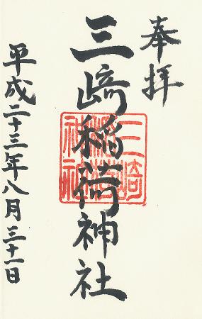 三崎稲荷神社 御朱印