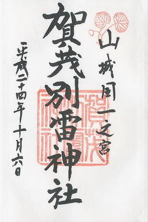 上賀茂神社 御朱印