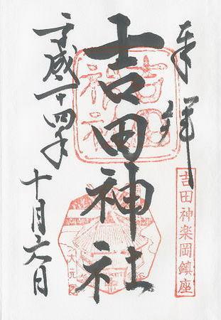 吉田神社 御朱印