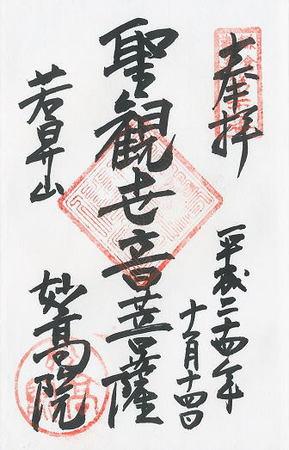 妙高院 御朱印 鎌倉三十三観音