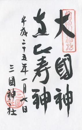 三囲神社 御朱印